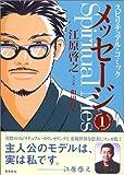 スピリチュアル・コミック メッセージ (1)