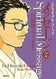 スピリチュアル・コミック メッセージ (2)