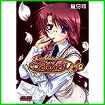 つるぎのまい! (E★2コミックス) 1~2 巻