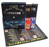 パチスロ大図鑑BOXセット