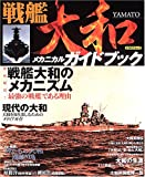 戦艦大和メカニカルガイドブック―戦艦大和のメカニズム/現代の大和ガイド
