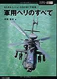 軍用ヘリのすべて―あらゆるミッションを生き抜く万能機
