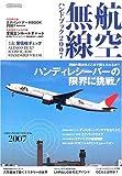 航空無線ハンドブック2007