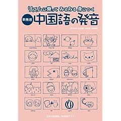 新発想・中国語の発音