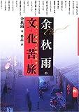 余秋雨の文化苦旅―古代から現代の中国を思考する