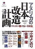 アメリカの日本改造計画―マスコミが書けない「日米論」