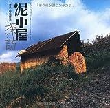 泥小屋探訪―奈良・山の辺の道