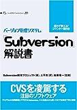 △「Subversion」解説書