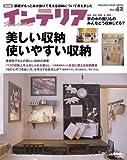 オレンジページインテリア Vol.42 (42)