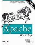 ○Apacheハンドブック