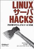 LinuxサーバHacks―プロが使うテクニック&ツール100選