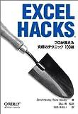 Excel Hacks―プロが教える究極のテクニック100選