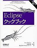 △Eclipseクックブック
