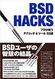 BSD Hacks—プロが使うテクニック&ツール100選