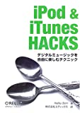 iPod & iTunes Hacks—デジタルミュージックを自由に楽しむテクニック