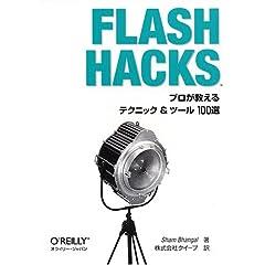Flash Hacks プロが教えるテクニック&ツール100選