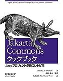 Jakarta Commons クックブック—Javaプロジェクト必須のレシピ集