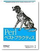 Perlベストプラクティス
