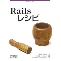 Railsレシピ