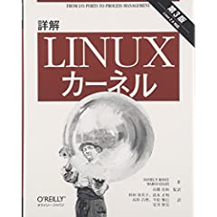 詳解-Linuxカーネル-第3版-