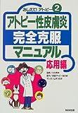 アトピー性皮膚炎完全克服マニュアル 応用編—おしえて!アトピー〈2〉