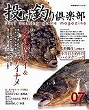 投げ釣り倶楽部 07春~夏 (2007)