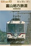 富山地方鉄道・加越能鉄道