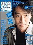 男優倶楽部 (Vol.20(2005summer))