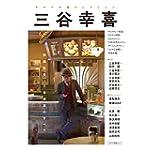 キネマ旬報セレクション 三谷幸喜 (キネマ旬報ムック キネマ旬報セレクション)