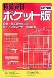 積算資料ポケット版〈2007前期〉設計・施工者のための住宅と店舗の設計・見積資料