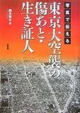 写真で伝える東京大空襲の傷あと・生き証人