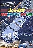 走りの追求・R32スカイラインGT‐Rの開発