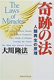 奇跡の法―人類再生の原理