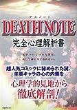 DEATH NOTE完全心理解析書/渡辺 水央