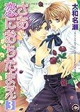 さあ恋におちたまえ 3 (3)