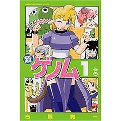 新ゲノム 1 メガストアコミックス