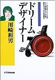 川崎和男 ドリームデザイナー―課外授業ようこそ先輩・別冊