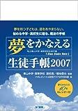 夢をかなえる 生徒手帳2007