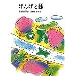 げんげと蛙 (ジュニア・ポエム双書 20)