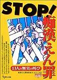STOP!痴漢えん罪―13人の無実の叫び