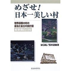 めざせ!日本一美しい村−世界遺産の村の自治と自立の設計図(岐阜県白川村)