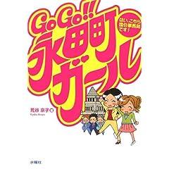 GoGo!!永田町ガール—はい、こちら国会事務局です!