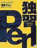 ○独習Perl