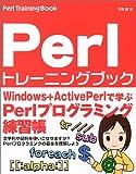 △Perlトレーニングブック