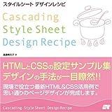 スタイルシートデザインレシピ