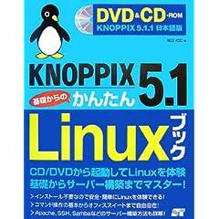 KNOPPIX 5.1 基礎からのかんたんLinuxブック