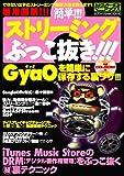簡単!!!ストリーミングぶっこ抜き!!!―Gyaoを簡単に保存する裏技!