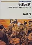 幕末維新―新撰組・勤皇志士・佐幕藩士たちのプロフィール