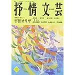 抒情文芸 第159号―季刊総合文芸誌 前線インタビュー=平田オリザ