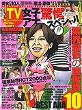 TV女子アナ驚愕スペシャル 完全永久保存版